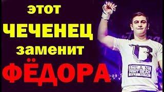 Этот ЧЕЧЕНЕЦ заменит ФЁДОРА ЕМЕЛЬЯНЕНКО в ММА. Шамиль Никаев