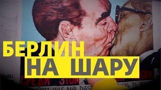 ДЕШЕВЫЙ БЕРЛИН / Какой кебаб ест Ангела Меркель / ВСЕ ПО 30