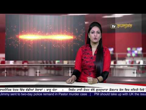 Punjabi NEWS | 01 December 2017 | TV Punjab