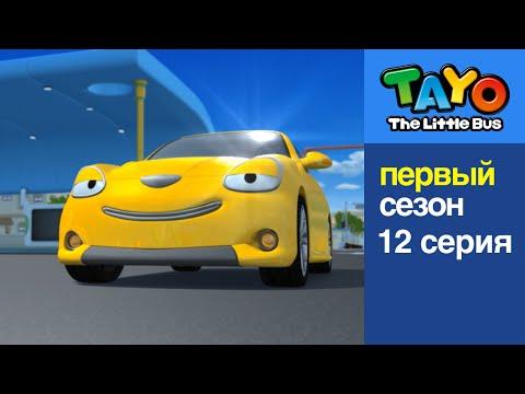 Приключения Тайо, 12 серия - Давай дружить, Кабриолет Шайн, мультик про автобусы и машинки