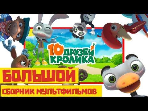 Смотреть онлайн мультфильм 10 друзей кролика