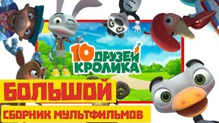 10 Друзей Кролика / Все серии подряд HD / Сборник  +1 час