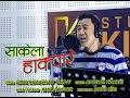 Sakela Hakpare   Baburam Pradhan   Manoj Sangson Rai   New Nepali Song 2018