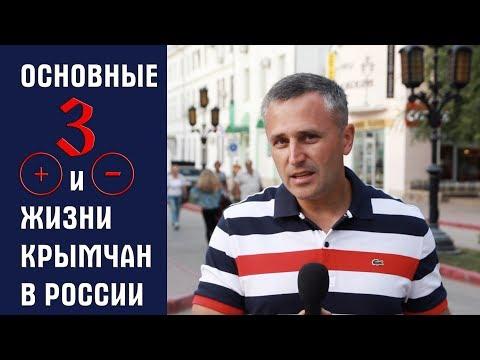 ОПРОС в Феодосии. 3 главные + и - жизни в России.