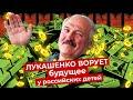 Помощь диктатору вместо развития России. Что можно сделать на $1,5 млрд, подаренных Лукашенко?