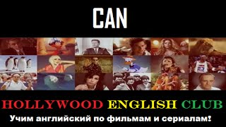 Learn CAN through Movies and TV ENG-RUS www.english-challenge.ru