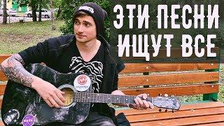 Эти песни на гитаре ищут все