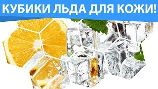 видео Кубики льда для лица и глаз: польза, противопоказания, правила протирания кожи льдом, рецепты