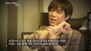 대한민국의 기타리스트 함춘호