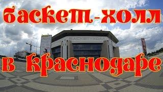 Баскет Холл в Краснодаре