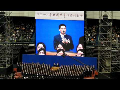 2012 Taipei Int'l Chinese-speaking conference: FTTT in its 26th year