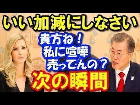 韓国に訪韓したイバンカに文大統領が史上最悪の反日プレゼント!『貴方、私と安倍首相に喧嘩売ってんの?』全世界が引いた衝撃の真相とは? ! ! !