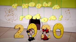 Футаж новогодний 2020 год мыши