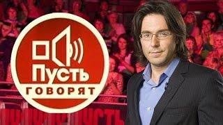 Пусть говорят 16.06.2016  Первый канал HD