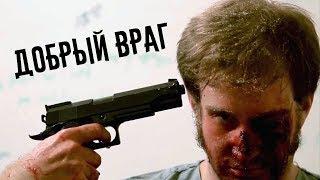 Смотреть клип The Matrixx - Добрый Враг