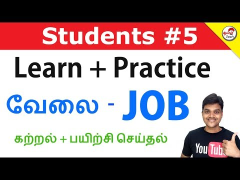 Students #5 : Learn + Practice = JOB ( Free Website ) வேலை | Tamil Tech