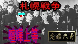 【実録】札幌で一番のヤンキー高校に通っていた頃の話