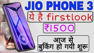 BOOKING START | JIO PHONE 3 UNBOXING |how to book  |Jio phone 3 kaise book kre launch date india