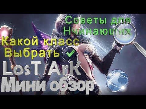 Lost Ark#Мини обзор#Какой класс выбрать#Советы для новичков
