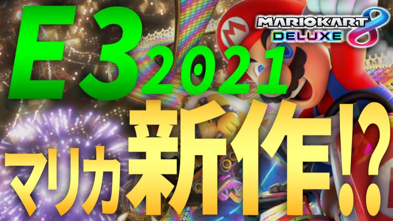 E3 2021で遂にマリオカート新作情報!?!?!?!?【マリオカート8デラックス】ゲーム実況