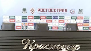 Краснодар- Локомотив. Послематчевая Пресс-конференция