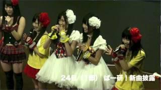 8月11日、東京・秋葉原の常設劇場「P.A.R.M.S」で、アリス十番の...