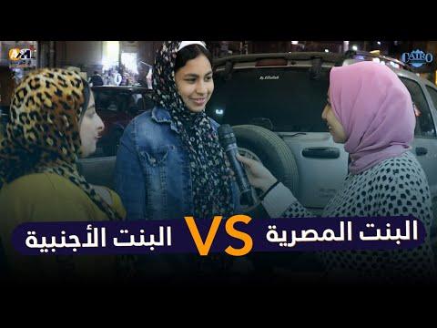 الفرق بين المصرية والاجنبية