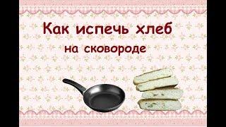 Как испечь хлеб на сковороде