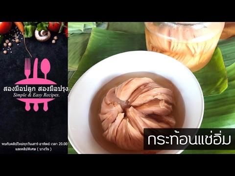 กระท้อนแช่อิ่ม ขาวสวยไม่เค็มมากอร่อย - วันที่ 26 May 2017