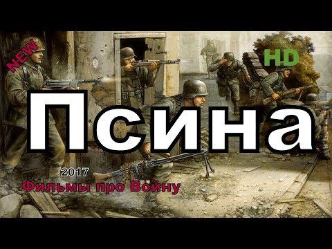 Новые военные фильмы