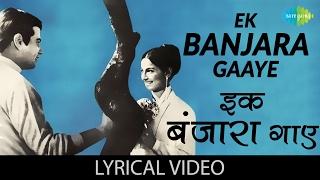 Ek Banjara Gaaye with lyrics | एक बंजारा गाये गाने के बोल  | Jeene Ki Raah | Jeetendra/Tanuja