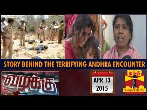 Vazhakku(Crime Story) - Story Behind The Terrifying Andhra Encounter (13/04/2015)