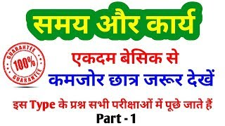 Time and Work (समय और कार्य) Part - 1 For - SSC, BANK, RAILWAY, Group D, NTPC & all exams