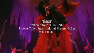 "アイナ・ジ・エンド - 誰誰誰 [first solo tour ""THE END""] at Tokyo International Forum Hall A"