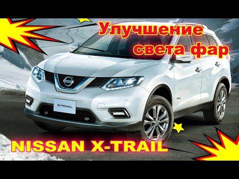 Улучшение света фар на Nissan X trail установка Bi Led (светодиодные би модули)