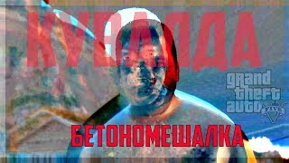 Кувалда - Бетономешалка (GTA 5 Machinima)