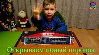 Открываем новый паровоз Технопарк/ Fun with Stepan / Веселимся со Степой
