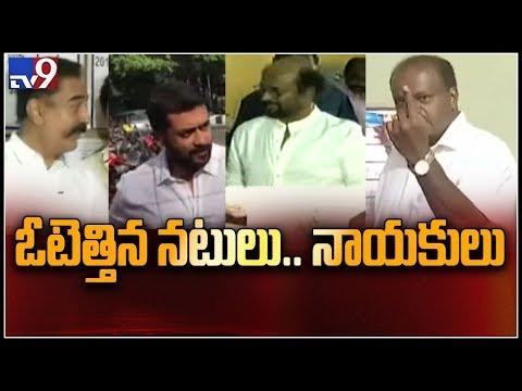 Bharatha Yuddham : Celebrities and politicians cast their votes in Tamil Nadu - TV9