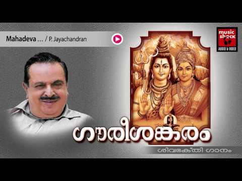 മഹാദേവ-|-hindu-devotional-songs-malayalam-|-shiva-songs-|-jayachandran-devotional-songs