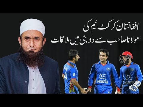 Dubai | Afghanistan Cricket Team with Molana Tariq Jameel