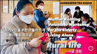 Muffler Knitting Volunteer Wor…