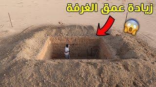 بناء غرفة تحت الارض   المرحلة الرابعة 👷♂️🏡