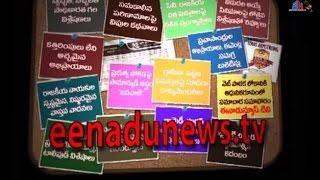 eenadu news channel bang