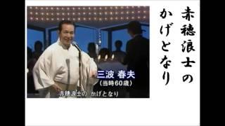S39年4月発売の三波春夫の歌です。