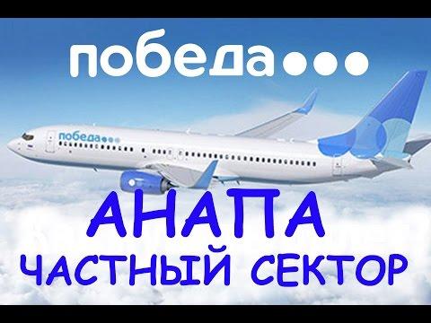 Частный сектор АНАПА. Авиакомпания ПОБЕДА