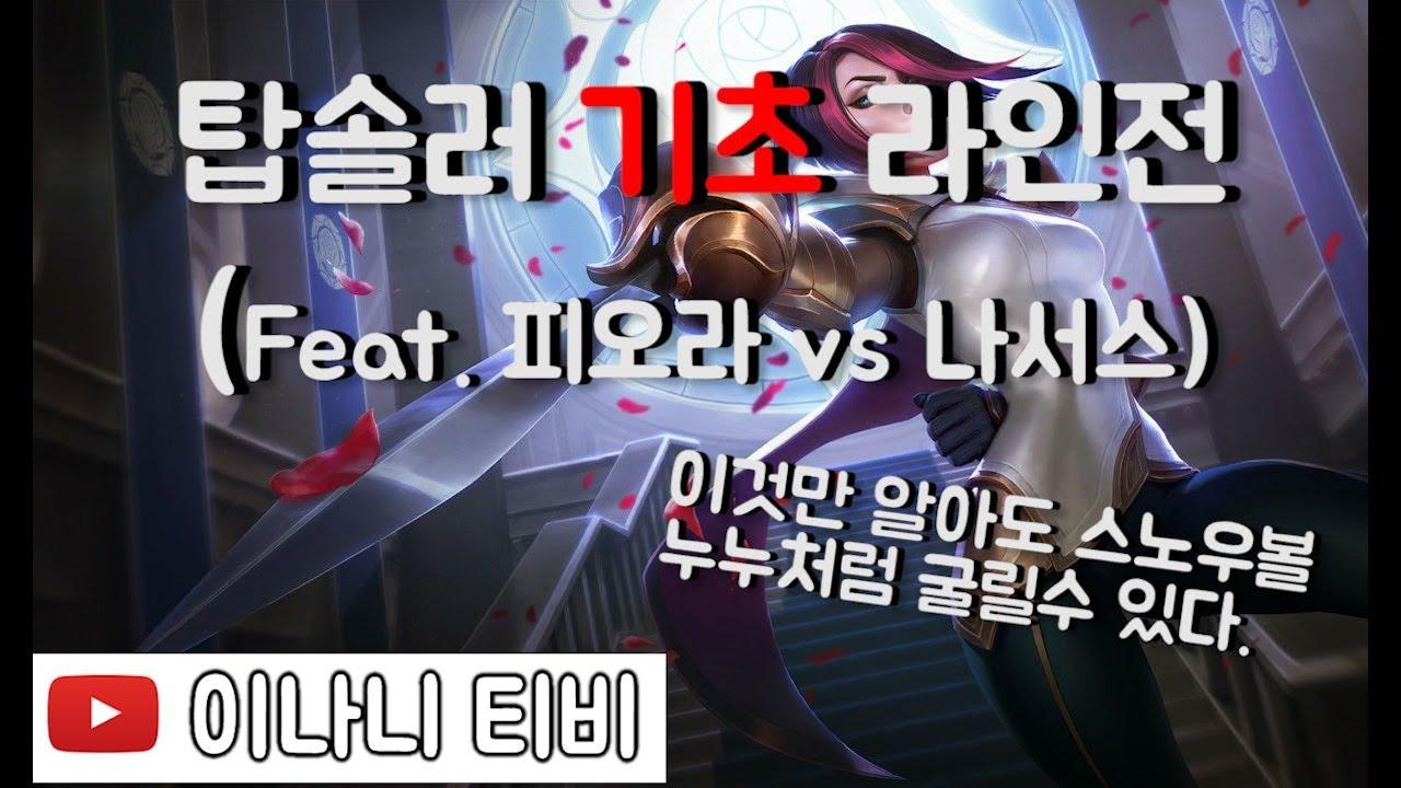 [LOL]탑솔러 필수시청!! 라인전 스노우볼 굴리기 기본편(feat.피오라 vs 나서스)