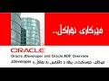 Create Oracle JDeveloper project - First part