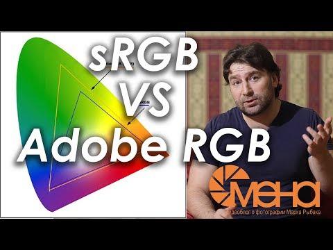 SRGB VS Adobe RGB (в чем разница)