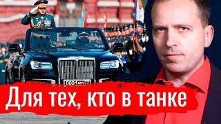 Для тех, кто в танке. Константин Сёмин. Агитпроп 18.05.2019