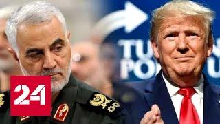 Смотреть видео Убийство иранского генерала спровоцировало конфликт мирового уровня. 60 минут от 13.01.20 онлайн